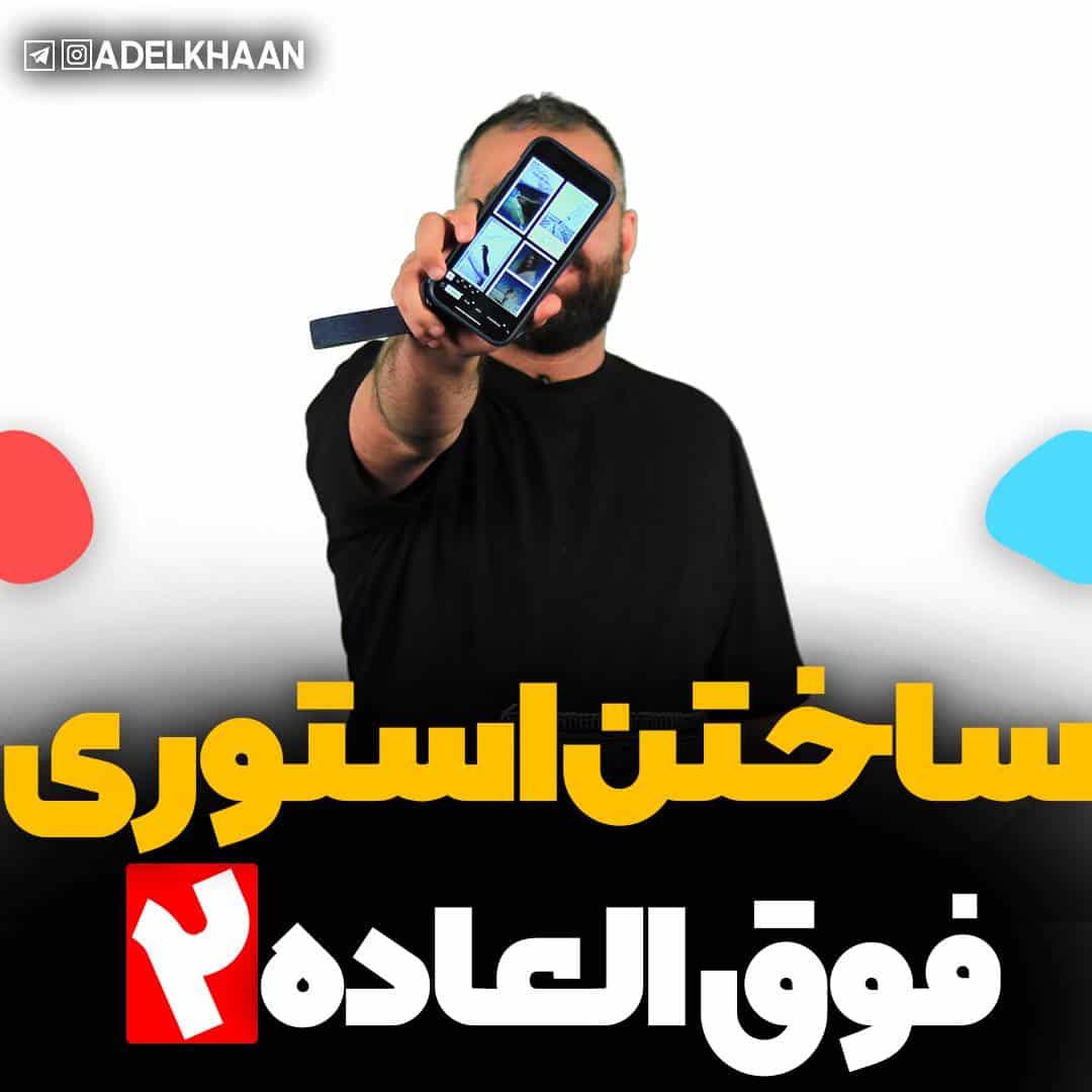 معرفی اپلیکیشن unfold - عادل خان